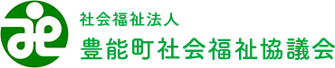 【公式】社会福祉法人 豊能町社会福祉協議会